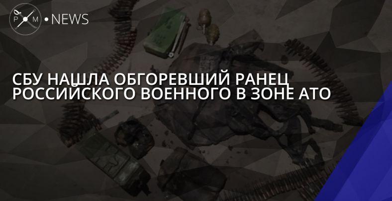 СБУ установила очередной факт присутствия русских военных в«серой зоне» наДонбассе