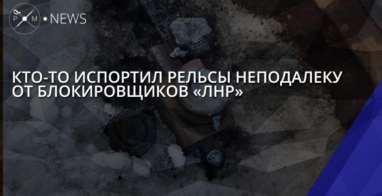 Участники блокады железной дороги наЛуганщине опасаются разгона иугрожают партизанщиной