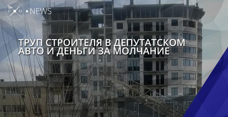 Труп строителя в депутатском авто и деньги за молчание