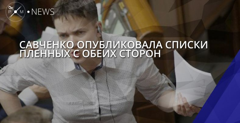 Савченко опубликовала списки пленных с обеих сторон