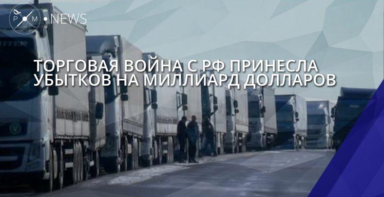 В руководстве оценили потери отторговой войны сРФ