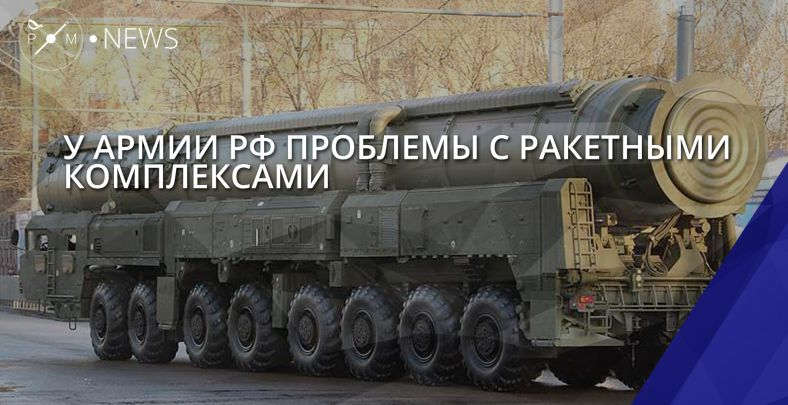 У армии РФ проблемы с ракетными комплексами