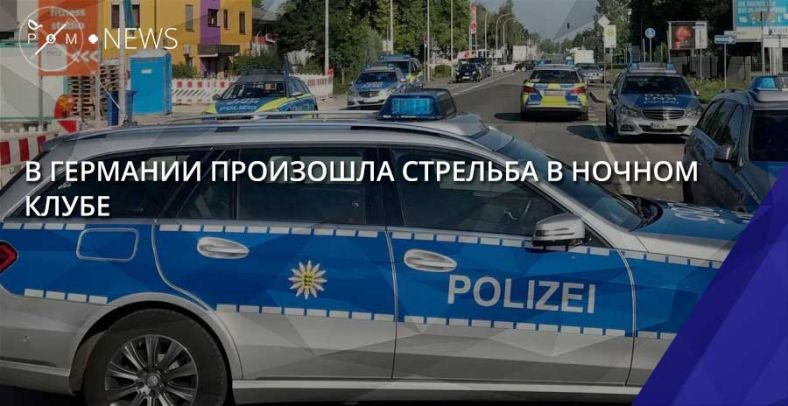 Мужчина открыл стрельбу надискотеке вГермании иубил человека