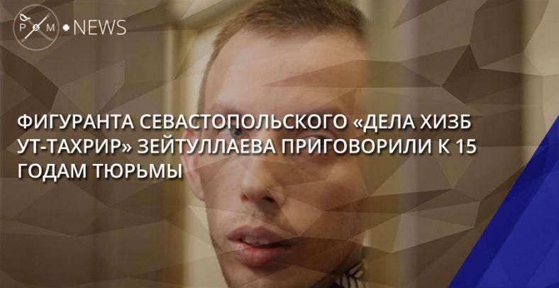 Крымскотатарскому активисту Зейтуллаеву увеличили тюремный срок до15 лет