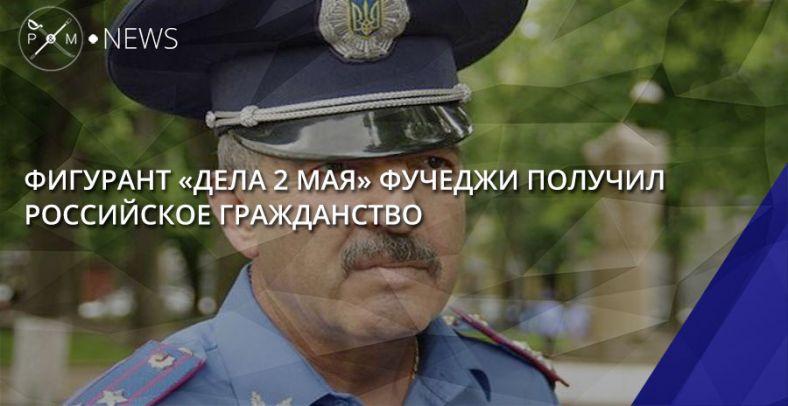 Беглый милиционер Фучеджи получил гражданство РФ