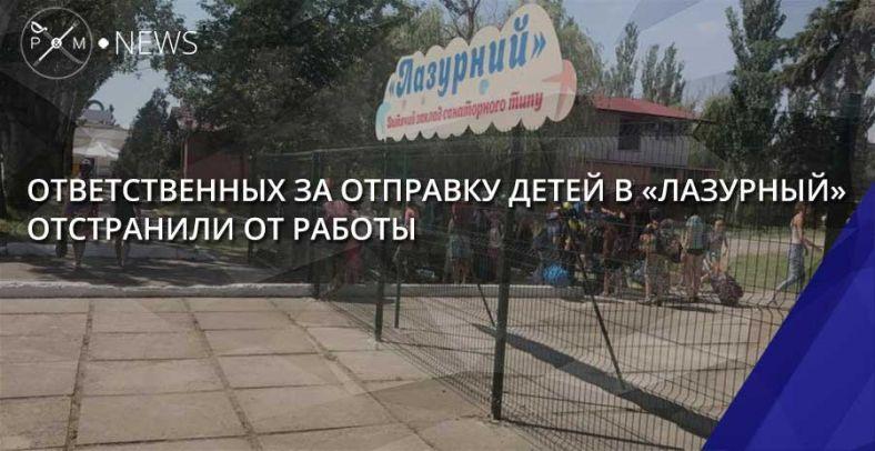 ВДнепре уже среагировали нафакт отравления детей вБердянске