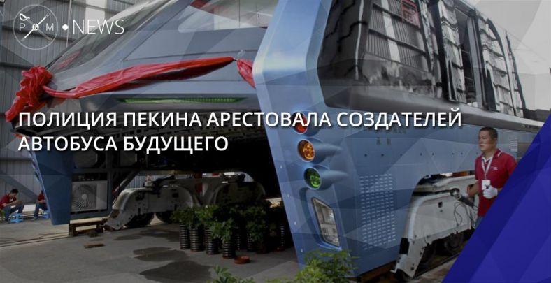 Проект, создававший «автобус будущего» в«Поднебесной» признан аферой