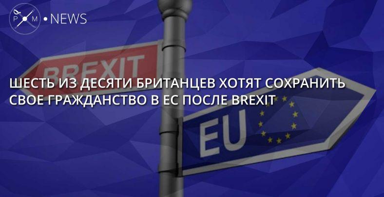 60% граждан Англии хотят сохранить гражданство ЕС— Опрос