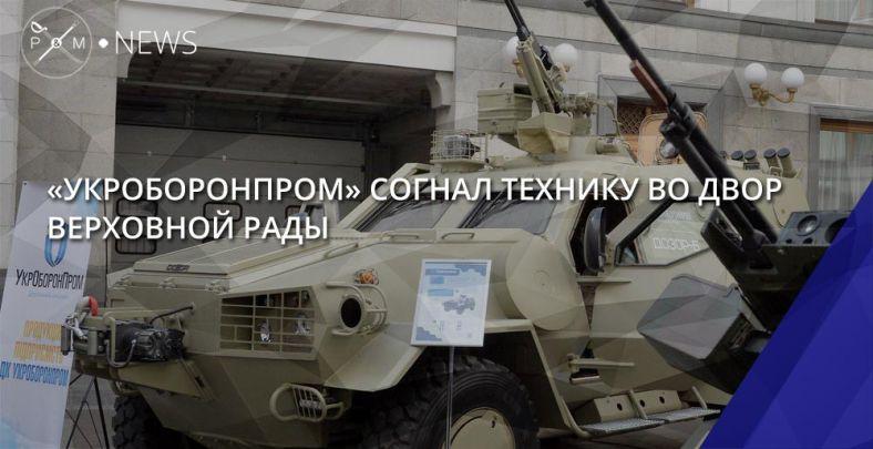 ВКиеве кВерховной Раде пригнали бронетехнику