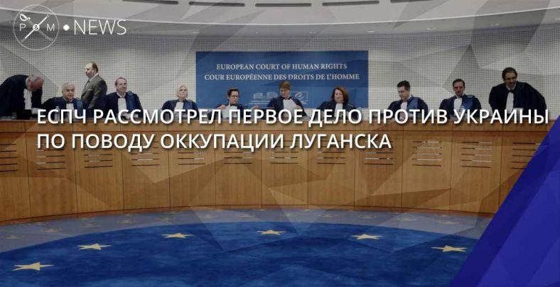 Украина выиграла вЕСПЧ первое дело, связанное с утратой контроля над Луганском