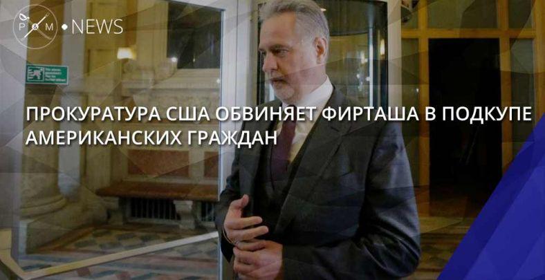 ВСША подали новый иск против пророссийского олигарха Фирташа