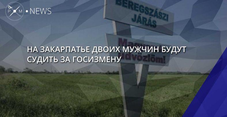 Украинцев обвинили вгосизмене заустановку стел навенгерском языке вЗакарпатье