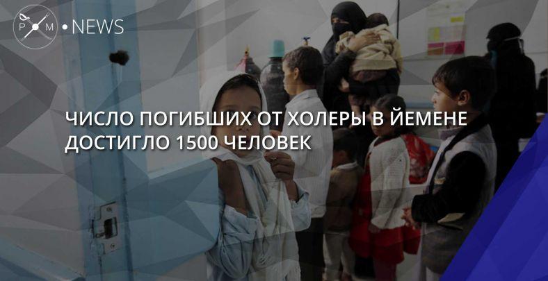 Число погибших вспышки холеры вЙемене достигло 1500 человек— ВОЗ