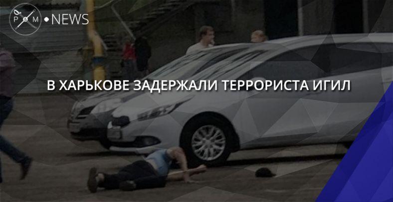 ВХарькове прошла спецоперация позадержанию уполномоченных террористической ИГИЛ
