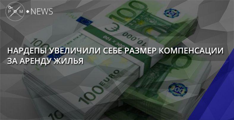 АппаратВР желает увеличить компенсацию избранникам зааренду жилья до650 грн/сутки