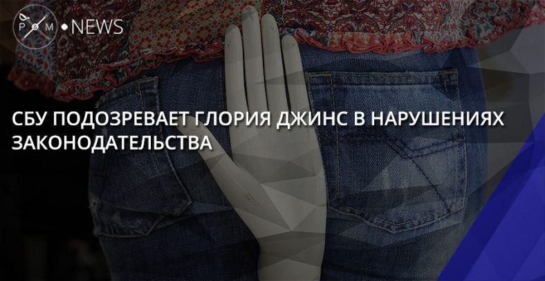 СБУ проверяет детали работы русской «Глория Джинс» воккупированном Луганске