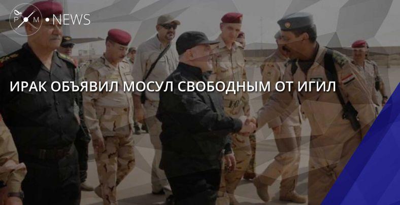 Премьер Ирака объявил обосвобождении Мосула