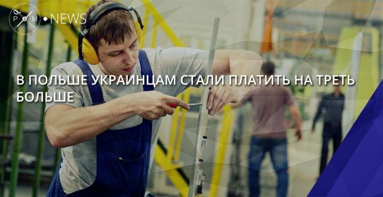 Заработной платы украинцев вПольше резко увеличились