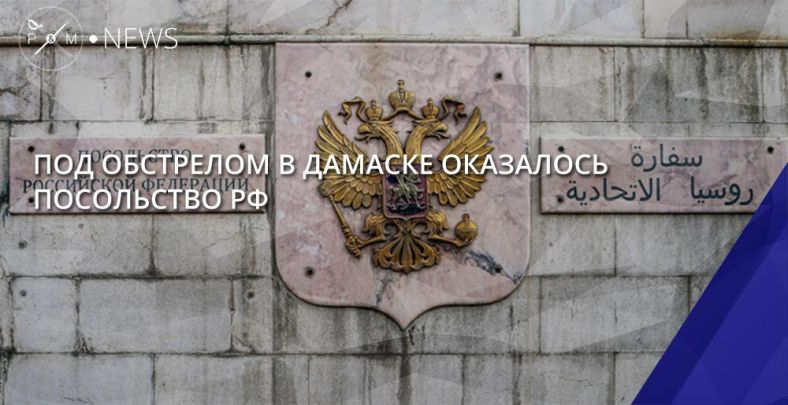 Под обстрелом в Дамаске оказалось посольство РФ
