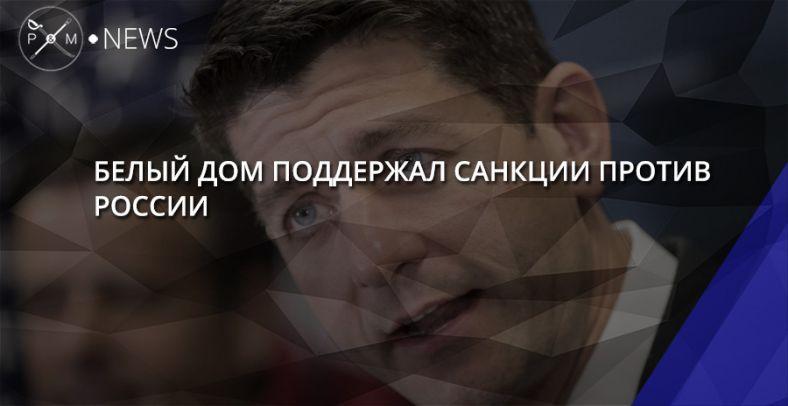 Белый дом практически полностью поддерживает новые санкции против Российской Федерации