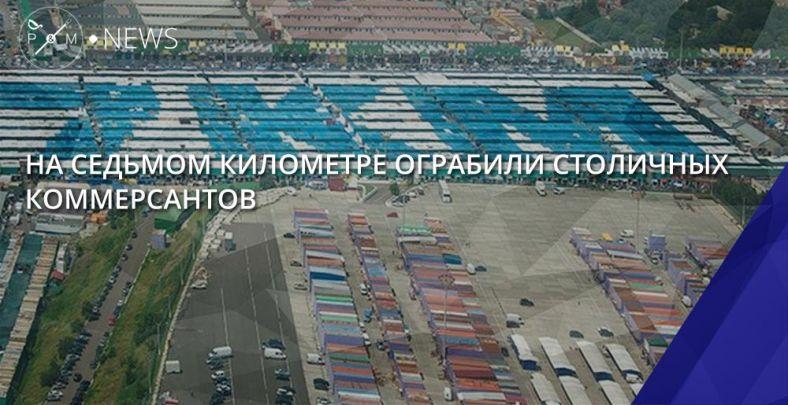 Наодесском рынке «7 километр» злоумышленники сострельбой ограбили предпринимателей из украинской столицы
