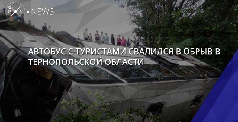 Вгосударстве Украина автобус с45 туристами упал впропасть