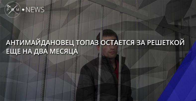 Антимайдановец Топаз остается за решеткой еще на два месяца