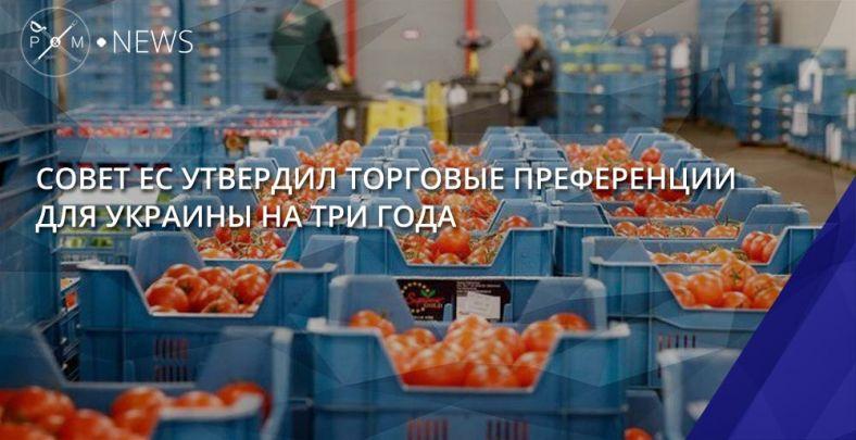 Совет ЕС утвердил торговые преференции для Украины на три года