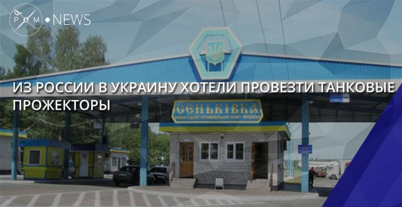 Госпогранслужба: Из Российской Федерации в Украинское государство пытались провезти детали ктанкам