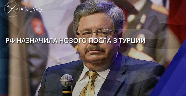 РФ назначила нового посла в Турции