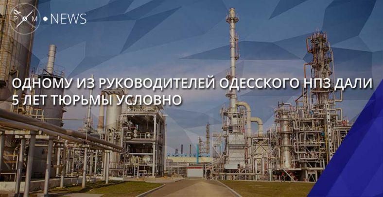 Одному из руководителей Одесского НПЗ дали 5 лет тюрьмы условно