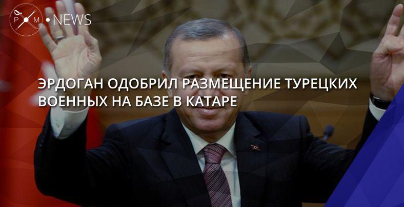 Турция отправляет своих военных вКатар