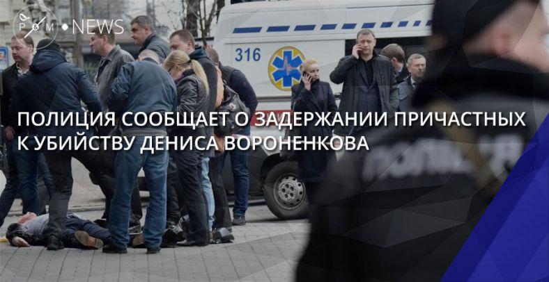 Дело Вороненкова: задержанному вПавлограде объявлено подозрение