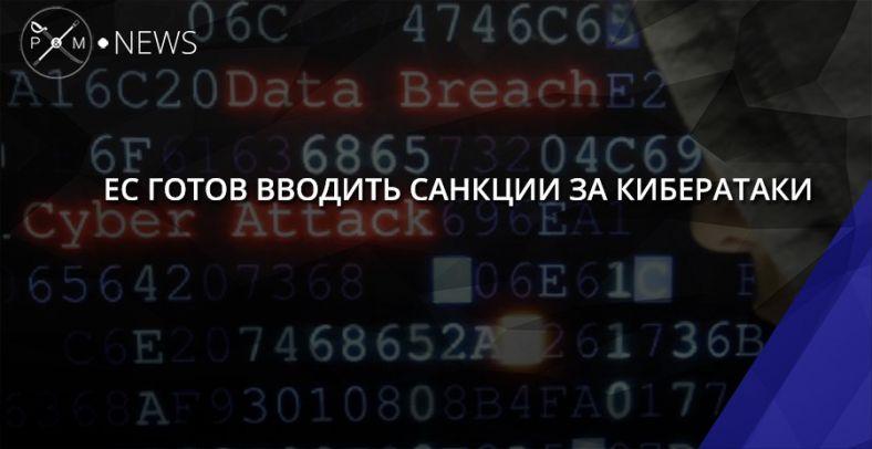 ЕС готов вводить санкции за кибератаки
