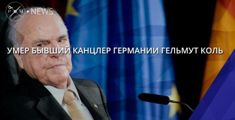 Порошенко выразил сожаления всвязи со гибелью экс-канцлера ФРГ Коля