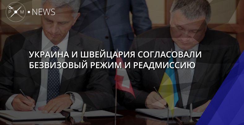 Швейцария введет безвиз для государства Украины 11июня