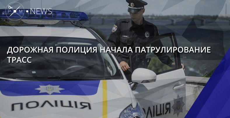 Сегодня вУкраинском государстве запускают дорожную полицию— открывают 8 стационарных постов