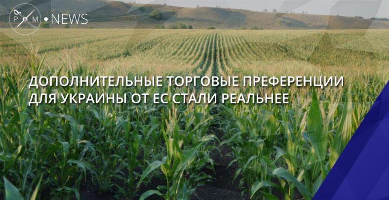 Комитет уполномченных странЕС согласовал договоренности оторговых преференциях для государства Украины