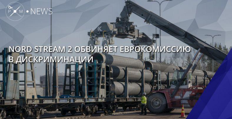 РФ обсудит сЕврокомиссией «Северный поток 2» вконце августа— начале сентября