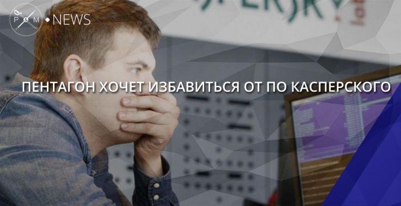 ВСША хотят запретить продукты «Лаборатории Касперского» вармии
