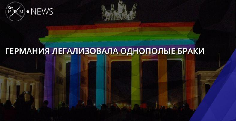 ВБундестаге одобрили закон ободнополых браках, Меркель была против