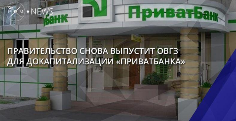Аудитор подтвердил низкое качество кредитного портфеля ПриватБанка
