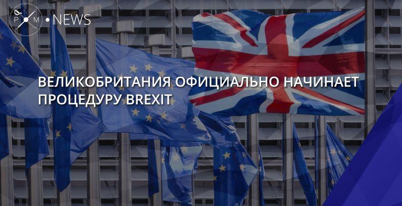EC подготовил декларацию после официального объявления оBrexit