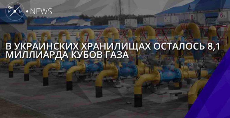 В украинских хранилищах более 8 миллиардов кубометров газа