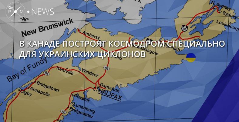 ВКанаде построят космодром, скоторого планируют запускать украинские ракеты