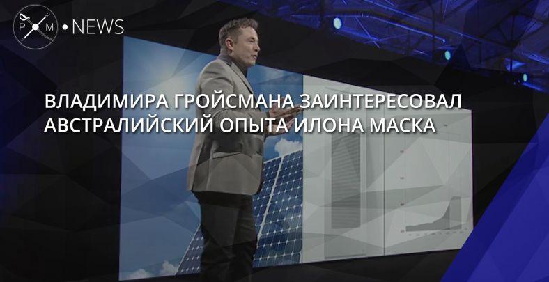 Илон Маск готов решить энергетические проблемы государства Украины