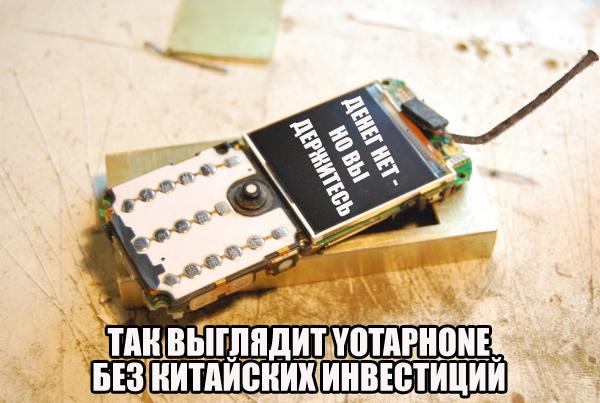 Выход нарынок Yotaphone 3 откладывается из-за нехватки денежных средств — Ростех