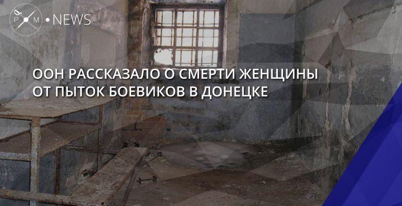 ООН: Ваннексированном Крыму заключенные часто  подвергаются пыткам