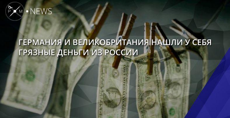 Германские банки также участвовали в«молдавском» отмывании денежных средств из Российской Федерации