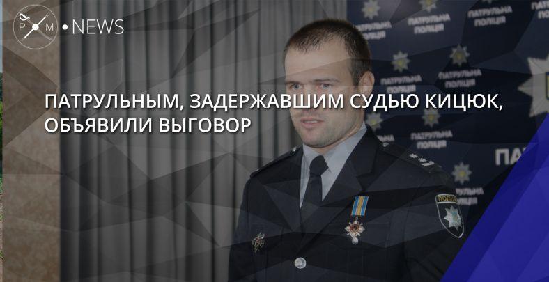 Патрульным, задержавшим судью Кицюк, объявили выговор
